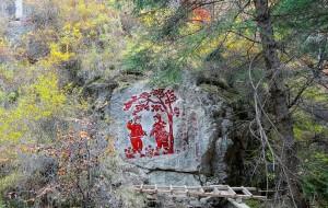 【宁武图片】2011年10月北京自驾山西宁武(3)