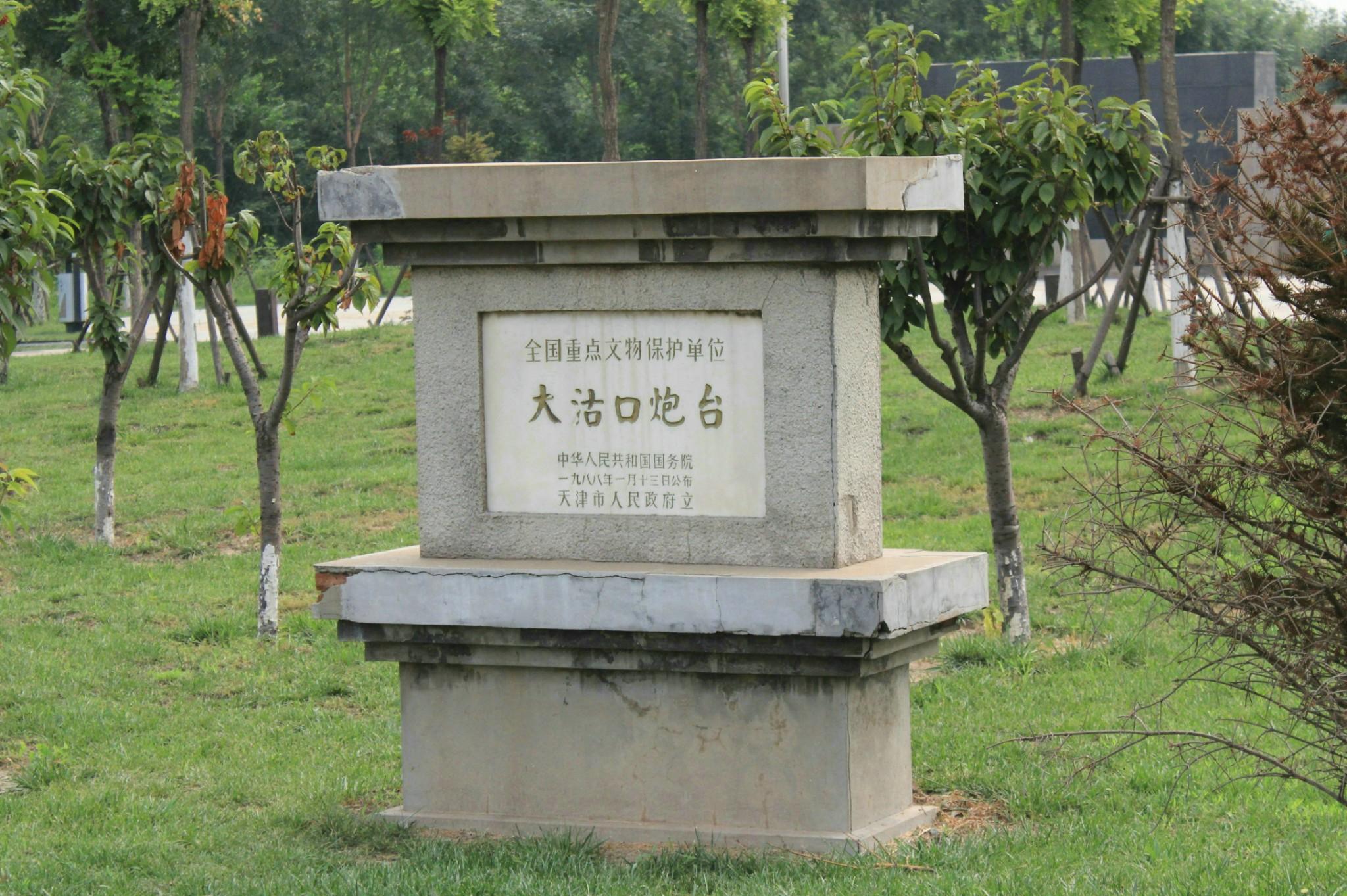 大沽口炮台遗址博物馆