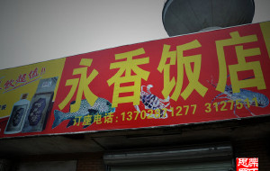【湛江图片】湛江品沙虫