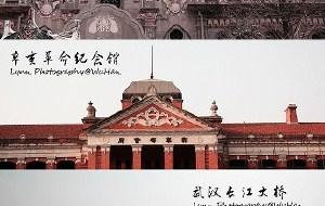【湖北图片】武汉,武汉!