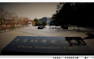 【绵阳图片】山居杂记——中华科学家公园