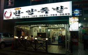 釜山美食-汉阳猪蹄