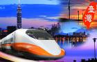 中国台湾高铁 不限区间 无限次乘坐 2/3/4/5日周游券/弹性卷(90天有效+8折优惠+电子兑换码+提前一天预订)