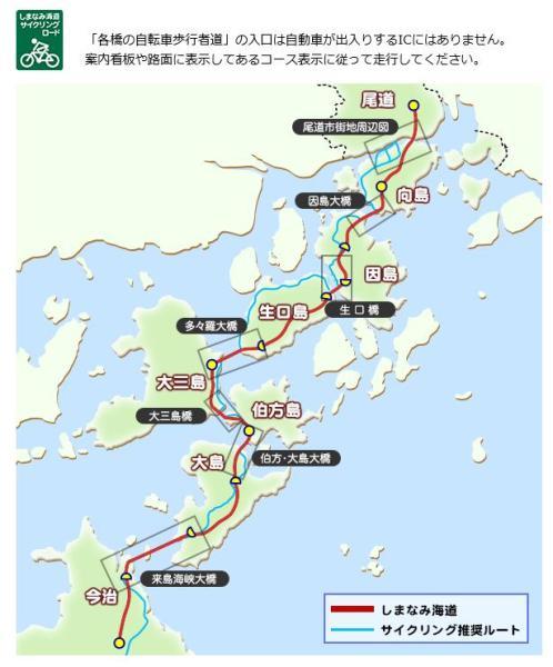"0addb7c81b 岛波海道全长70公里,横跨濑户内海大小九个岛屿,连接广岛县尾道市与爱媛县今治市,近年来人气激增,被CNN评选为""世界最美七大自行车道""。上图中蓝线为骑行 路线。"
