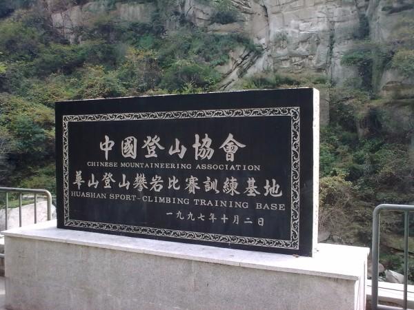 华山论剑,笑傲江湖,那年金秋十月的华山之旅图片