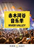 赤水河谷音樂季