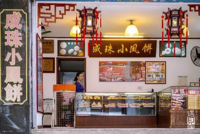 广式小凤饼图片