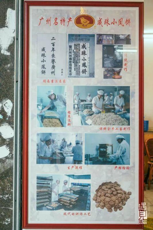 广东小凤饼教程图片