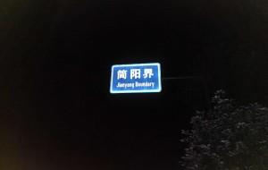 【简阳图片】户外行(二)龙泉驿至贾家镇