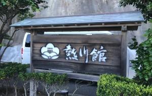 【伊豆市图片】面向大海——热川馆(日本伊豆半岛伊豆热川的日式酒店)