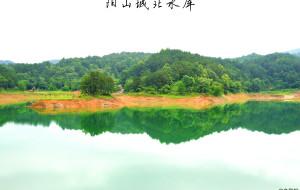 【阳山图片】山青水秀,大美阳山
