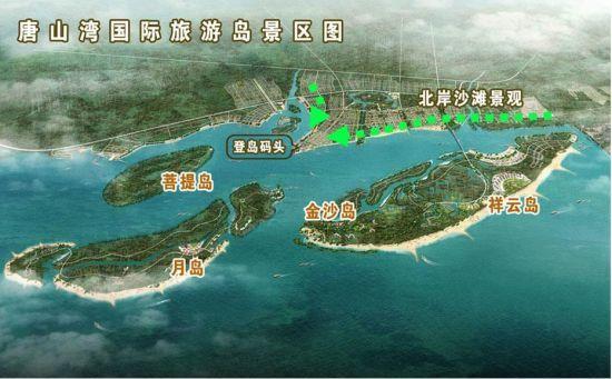 湾国际旅游岛距北京250公里,距天津130公里,距
