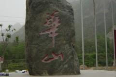 2002年4月华山(247)