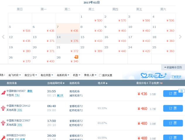 北京到上海机票什么时候买