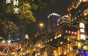 【武隆图片】7天玩转重庆,重庆主城-大足-武隆-龚滩-酉阳