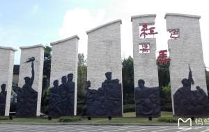 【大明山图片】红色梁弄----浙东四明山抗日根据地旧址群
