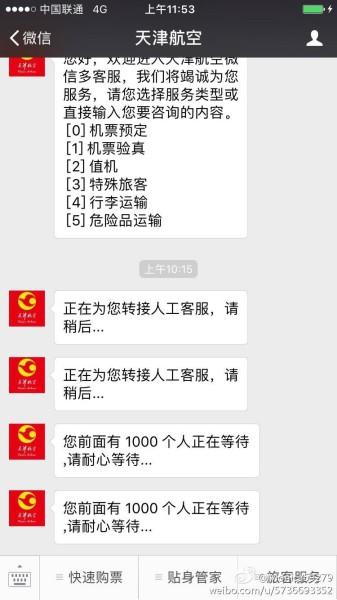 天津的飞机延误了,我根本不可能赶上第二段从天津飞往哈尔滨的航班.