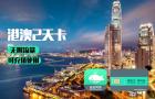 香港/港澳不限流量上网电话卡(支撑国内机场自取/4G/3G/含通话/支撑自取/定制电话卡/下单即赠送电子优惠券)