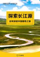 探索長江源