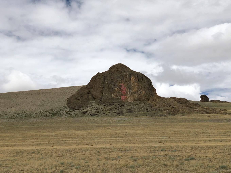 西藏--阿里,與您相伴的時光 105