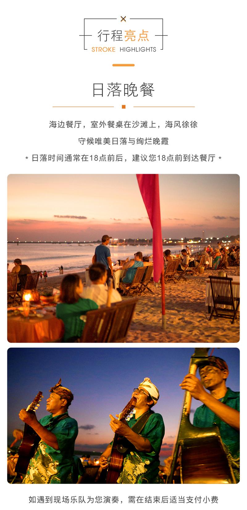 巴厘岛 金巴兰海鲜烧烤bbq晚餐(可选龙虾套餐/海鲜餐)