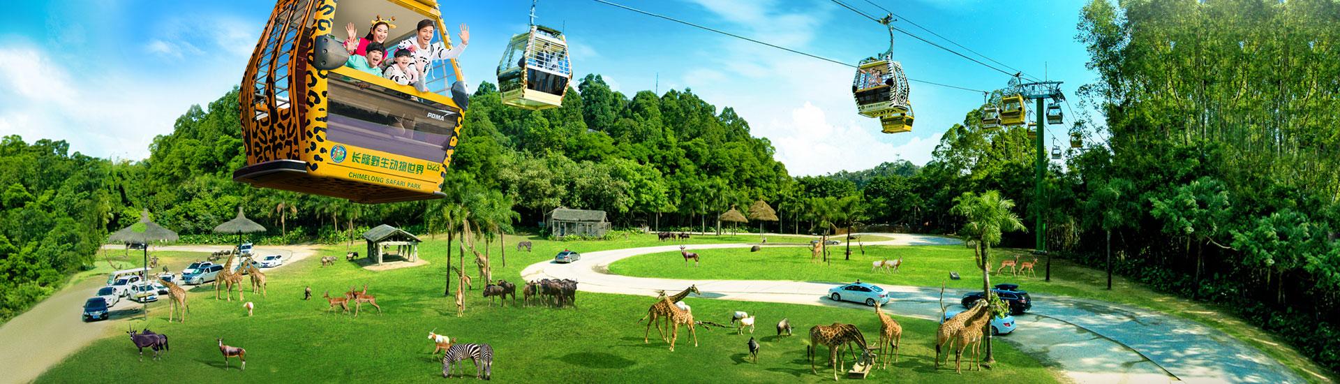 广州长隆野生动物世界电子门票/走进大自然/家庭亲子必游/免费缆车