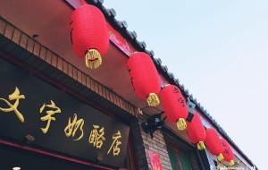 北京美食-文宇奶酪店(南锣鼓巷店)