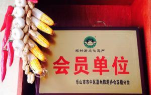 林芝美食-易老六跷脚牛肉