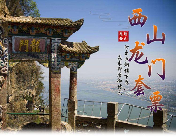 1.【地铁直达】西山风景区游客中心候车室取票