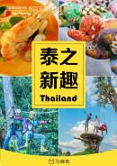 泰國泰之新趣
