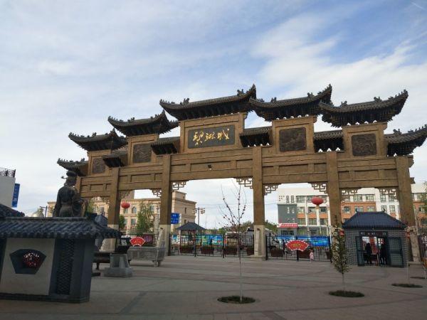 阜康市碧琳城旅游小镇是国家2a级旅游景区.