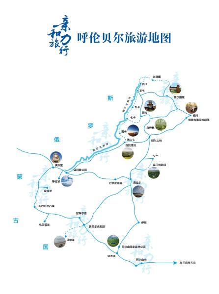 一份高清呼伦贝尔旅游路线图