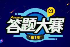 答题大赛第一期:寻找旅行X星人 奖品说明