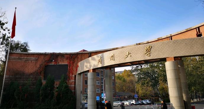 天津之南开大学