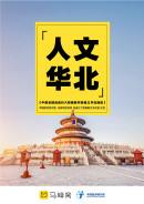 中國省域自由行大數據系列報告之華北地區