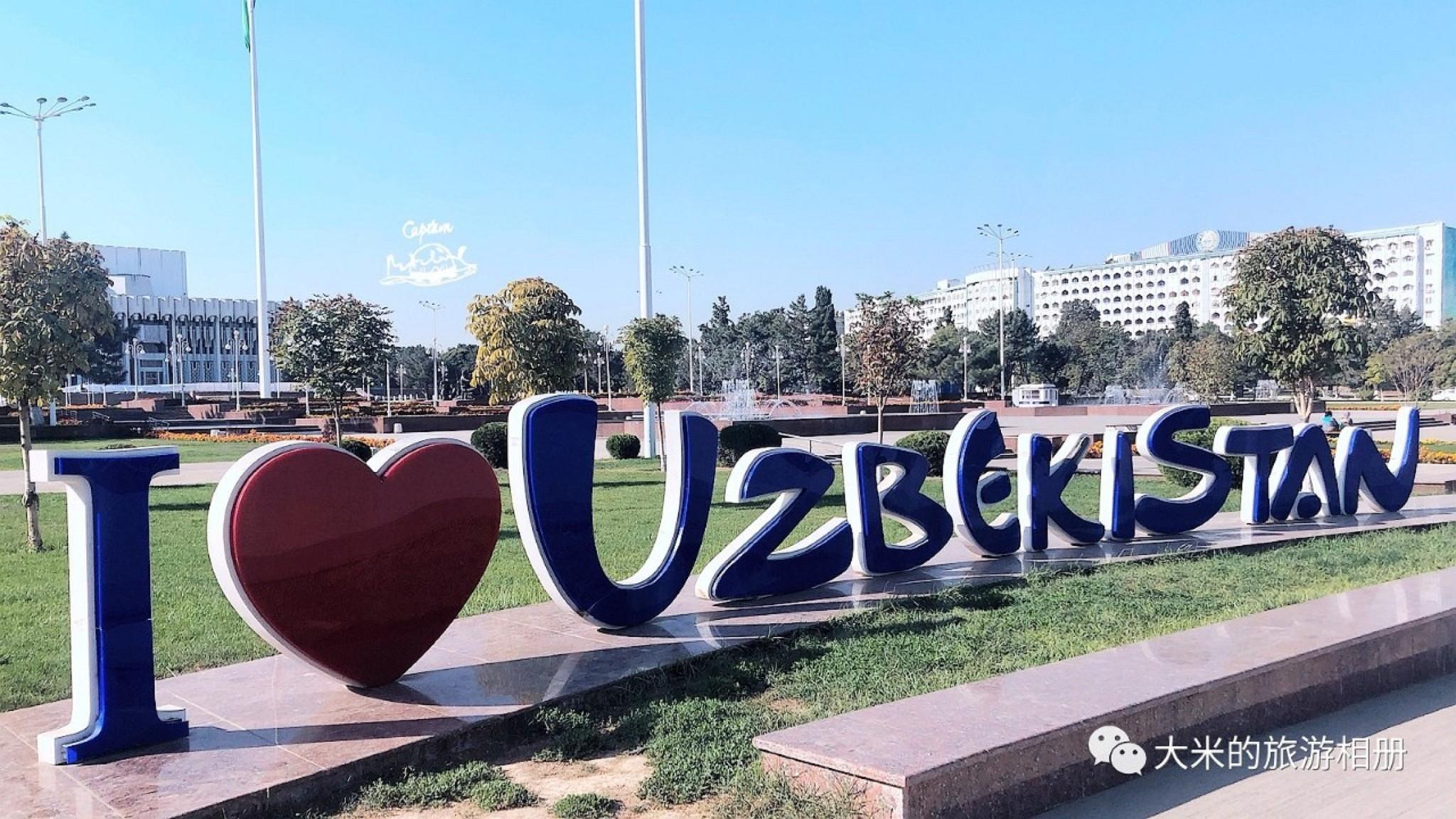 丝路中亚首站——乌兹别克斯坦(出行篇)_游记