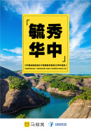 中国省域自由行大数据系列报告之华中地区