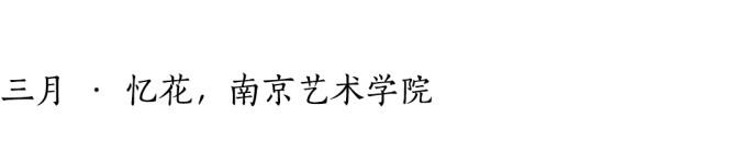 三月 · 忆花,南京艺术学院