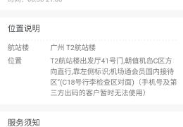 蜂蜜兑换的广州白云机场贵宾室可以使用吗