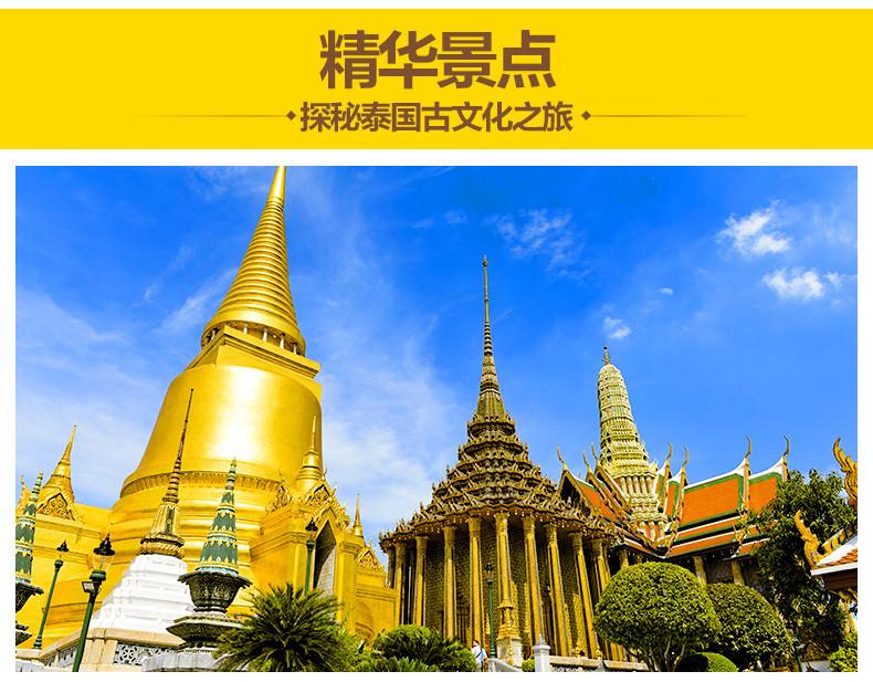 郑州直飞泰国曼谷+沙美岛+芭提雅小贝丽岛6天5晚跟团游(0自费/五星
