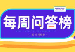 第15期【每周问答榜】