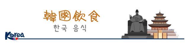 關于韓國美食