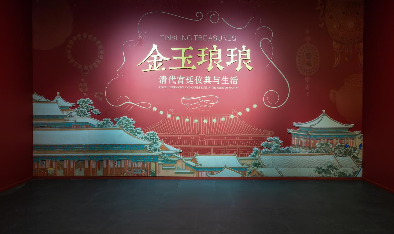 书写新年第一福 《金玉琅琅——清代宫廷仪典与