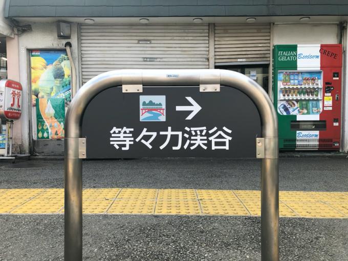 东急电铁一日游玩法小攻略
