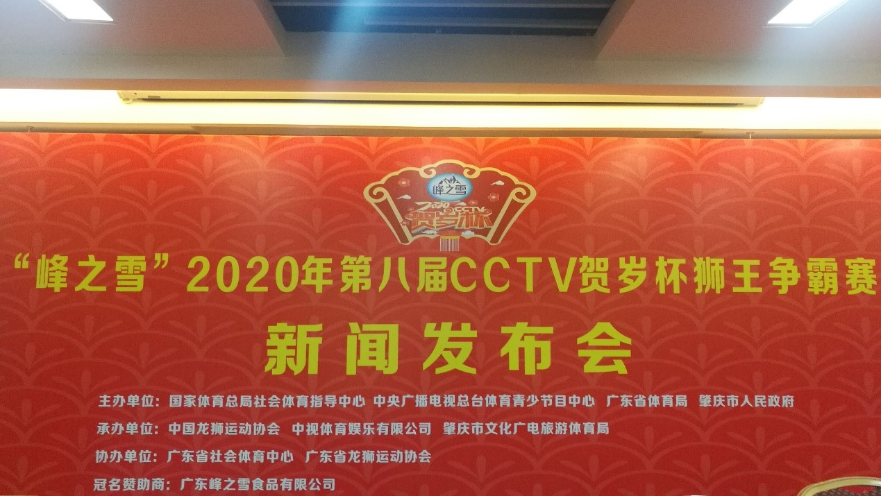 """""""峰之雪""""2020年第八届CCTV贺岁杯狮王争霸赛新闻"""