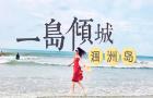 【2人起私家MiNi團】北海+潿洲島3日海島游 一單一團 包含往返船票+上島票+島上獨立觀光車+島上1晚舒適住宿