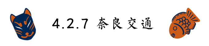 2.7、奈良交通
