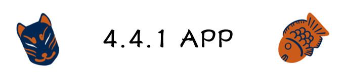 4.1、APP
