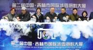 如约而至! 第二届中国·吉林市国际冰雪摄影大展新闻发布会在京召开