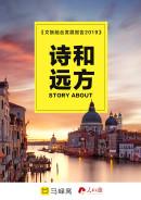 文旅融合發展報告2019